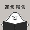 【運営報告】PVも読者も0!はてなブログPROにして1ヶ月経ちました