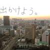 14時18分14秒から日曜日を充実させてみた【関東近郊にて気ままな休日】