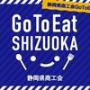◆GO TO EAT:静岡県内は10月26日より開始が確定◆