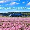 Renault LUTECIA 納車【ZEN(前)編】