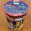 【カップ麺】よこすか海軍カレーラーメン