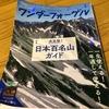 山と渓谷社「ワンダーフォーゲル4月号」掲載記事「中央ハイトレイル」について思ったこと。