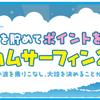 ポイントインカムでNSPを貯めてポイントがもらえる!最大1000円分のボーナスが確定!