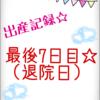 出産記録☆帝王切開、産後7日目(退院日)!