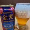 コンプリート 秋味のビール
