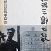 黒田三郎日記 戦中篇Ⅲ