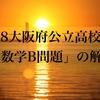 2018年大阪府公立高校入試「数学B問題」の解説