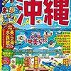 代々木公園イベント「OKINAWAまつり 2018」