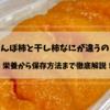 あんぽ柿と干し柿の違いは?栄養成分・保存方法まで徹底解説!