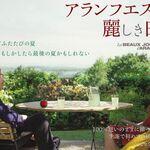 映画「アランフェスの麗しき日々」フランス語が理解できることが必須の映画だと思います