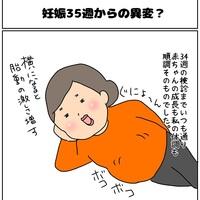 【ナガタさんちの子育て奮闘記~育児マンガ~】「妊娠35週からの異変?」