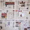 菅首相「感染対策は私の責任。私はできると思っている」~東京五輪・在京紙の報道の記録⑥7月31日付、8月1日付