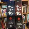 大河ドラマ『太平記』を一気見したらすごい面白かった。