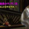 【FF14】第5部6章「漆黒のヴィランズ⑦」 5.0メインストーリーを振り返る