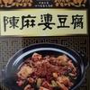 宇宙 四川 麻婆豆腐