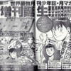 月刊少年マガジン+《PLUS》が創刊されるらしいです「月刊少年マガジン10月号」