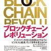 【書評】「ブロックチェーン・レボリューション」(ドン・タプスコット/アレックス・タプスコット)のレビュー