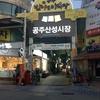 韓国旅行一日目(4)。公州山城市場を抜けて、Mom's Touch