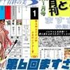 【サラブレ】第6回ますざぶ杯ふきだシアター賞(GI)開催!