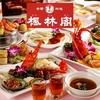 【オススメ5店】天王寺(大阪)にある中華料理が人気のお店
