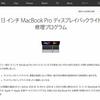 Apple、13インチMacBook Proディスプレイバックライト修理プログラム開始:2016年モデルが対象