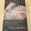『雲』エリック・マコーマック/全ては神秘に包まれている
