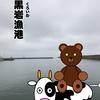 道南釣港案内【黒岩漁港】