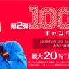 PayPay100億円再び!今回もガチャありでオトクだけど1000円/1決済の付与上限に注意!