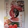温野菜のラムしゃぶ食べ放題に行ってきた!初めて食べたラム肉のお味は!?