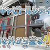 【Apex】キャピトルシティの建物を外から登れる小技!覚えれば立ち回りの幅が広がる!【まとめ】