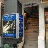 3周年記念感謝キャンペーン 期間限定企画2 【筋膜リリース専門店スカンディックケア】