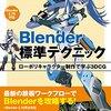 Blender標準テクニック ローポリキャラクター制作で学ぶ3DCG を読む 一人Blender学習 Advent Calendar 2020