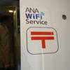 無料なのに結構いける!!!ANA Wi-Fiサービスの無料コンテンツを利用してみ間下このみ。