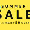 Amazon Summer Sale第2弾でDellのパソコンがお買い得!