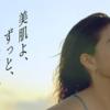 "Nulbarich 新曲""Kiss You Back""アネッサCMソングを配信を無料で聴ける方法!"