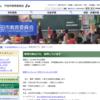 戸田市、「教育行政のプロ」を別枠採用