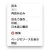chromeの翻訳機能の表示・非表示のやり方メモ