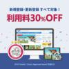 【終了】サービス利用料30%割引キャンペーン実施中!―5月31日木曜日まで