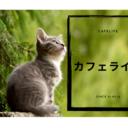 スタバ全国制覇 Cafelife's diary