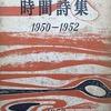時間詩集1950-1952 時間同人アンソロジー