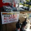 【ペットバルーン・大阪府・中古引き取り(回収)・中古買取】中古品30%OFFです!