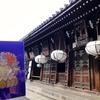 篠原ともえさんデザインの御朱印帳 奈良・東大寺二月堂