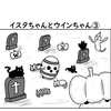 ハロウィン特別企画!【後編】漫画「こうですか?わかりません2」第44・45話