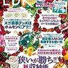雑誌「LDK」を発売日なので熱くおすすめします