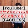 【YouTuber】サイヤマンのアパレルはどこで売ってる?【FACELESS】