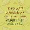 【オイシックスおためしセット感想】おいしい、楽しい、簡単!1980円でお得に試せるよ