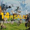 「FF14 RMT」が14日間,14円に。14づくしな「FFXIV」PC版スターターパック期間限定セールが本日(4月14日)スタート