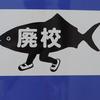 【県内観光再開宣言】室戸に行ってきました(後)むろと廃校水族館・大プール篇