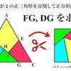 正三角形を分割して正方形に【バナッハ=タルスキの定理 #1】