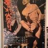 『座頭市あばれ火祭り』(1970/東宝/96分)